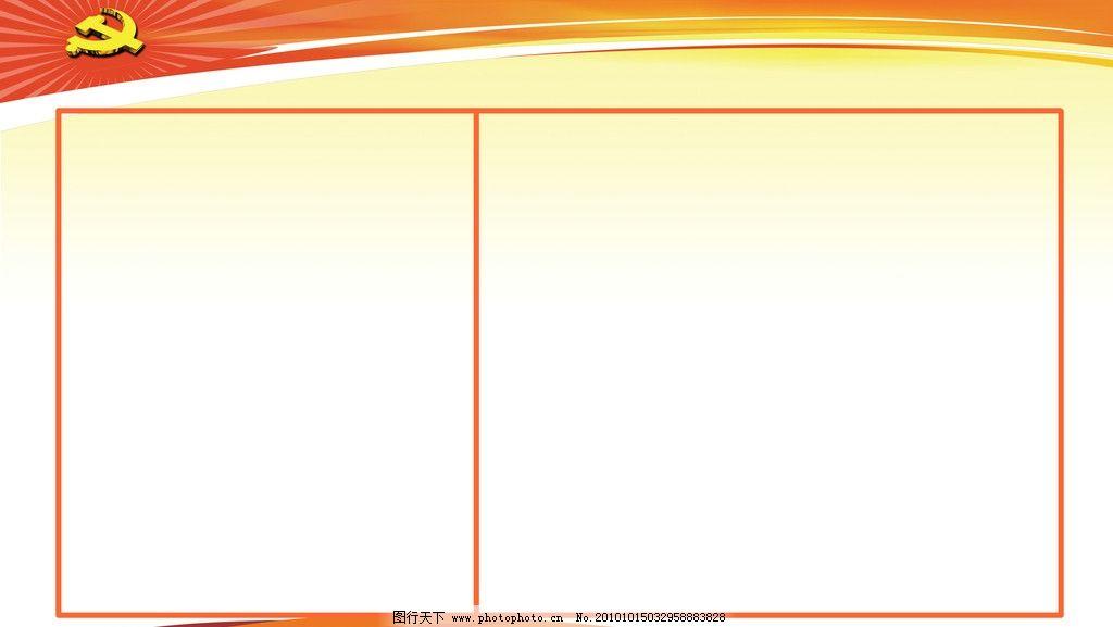 党建背景图 党徽 矢量图 分层素材 流线 源文件