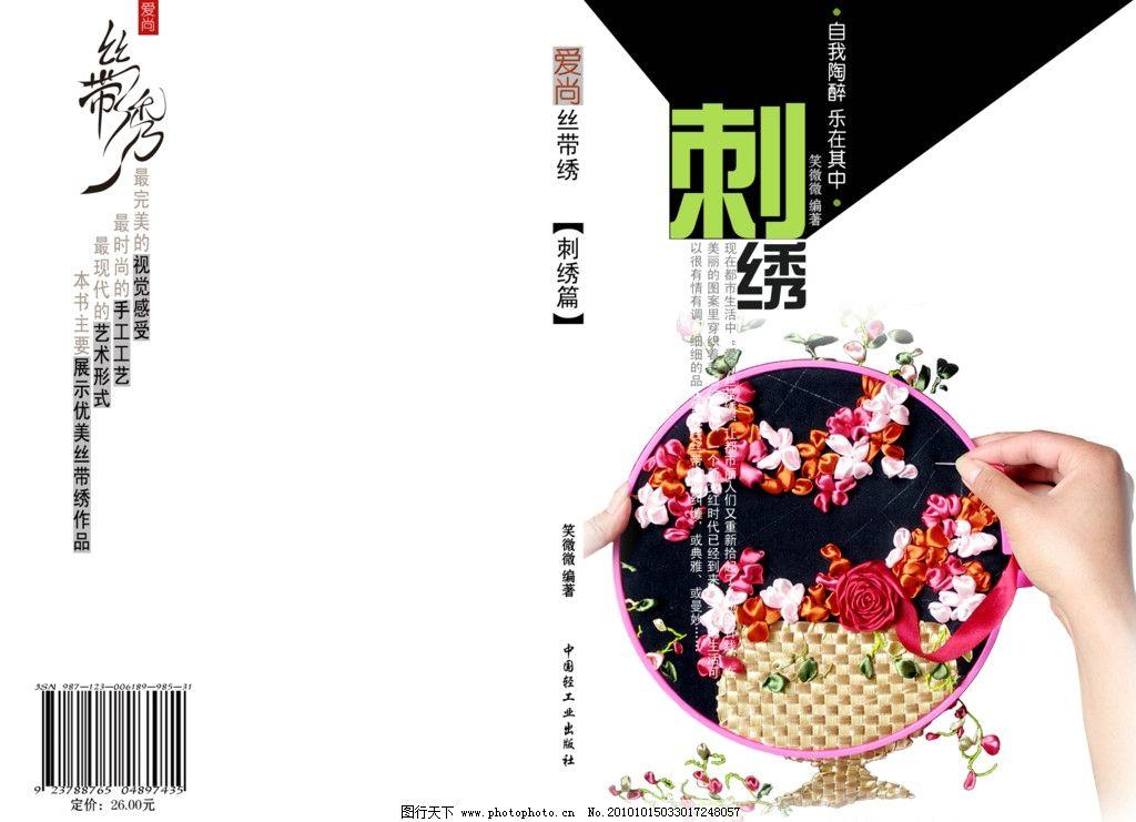书籍封面设计 刺绣 版式 花纹 摄影 黑色块 条形码 手 红色 绿色 黑色