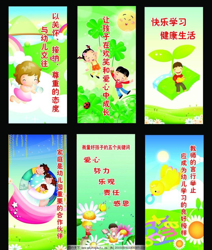 幼儿园宣传展牌 幼儿园 宣传 标语 卡通 儿童 植物 花 树 psd分层素材