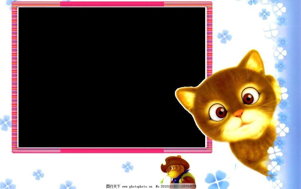 动画 相框图片,卡通 可爱 猫咪 模板 摄影模板 相框
