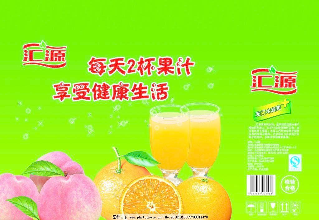 包装设计 杯子 橙子 广告设计模板 桃 源文件 源文件库 汇源果汁素材图片