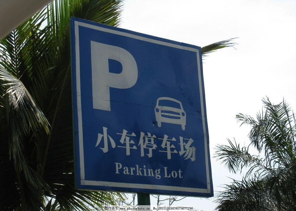 小车停车场 小车 停车场 国标 4a 景区 国家4a景区 标识系统摄影 国外