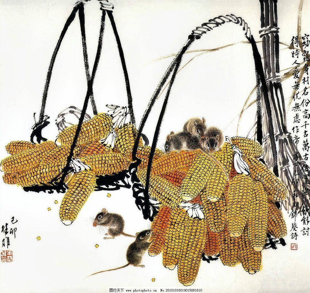鼠趣 美术 绘画 中国画 彩墨画 动物画 现代国画 老鼠 精灵 偷食 玉米