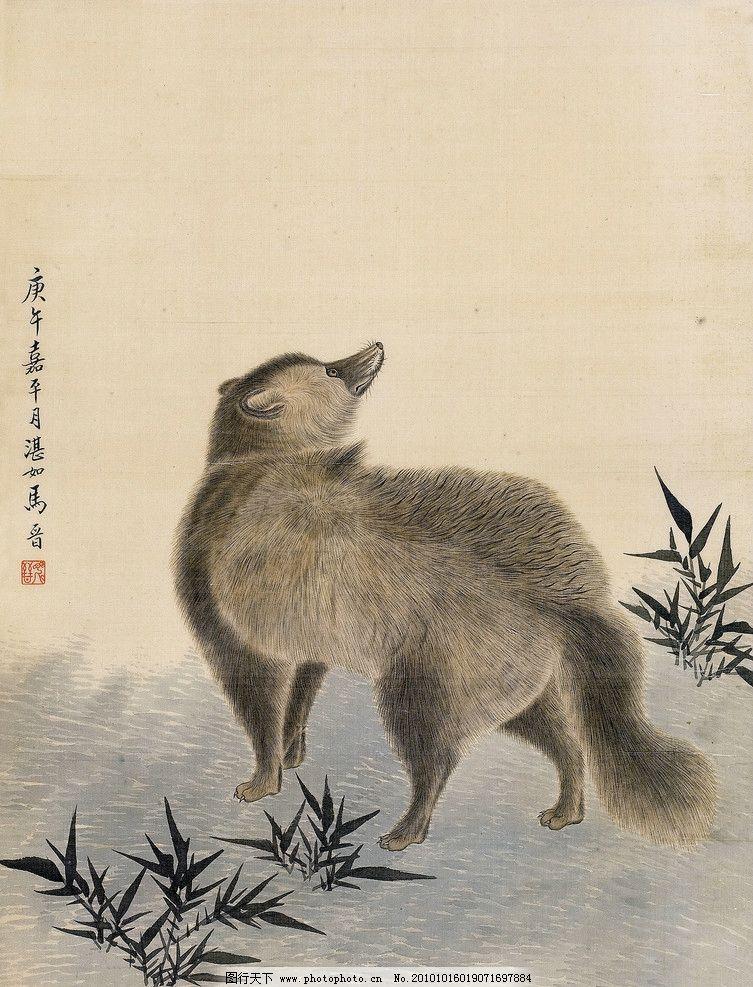 天狐谛音图图片,竹 狐狸 印章 国画 马晋 工笔 古典