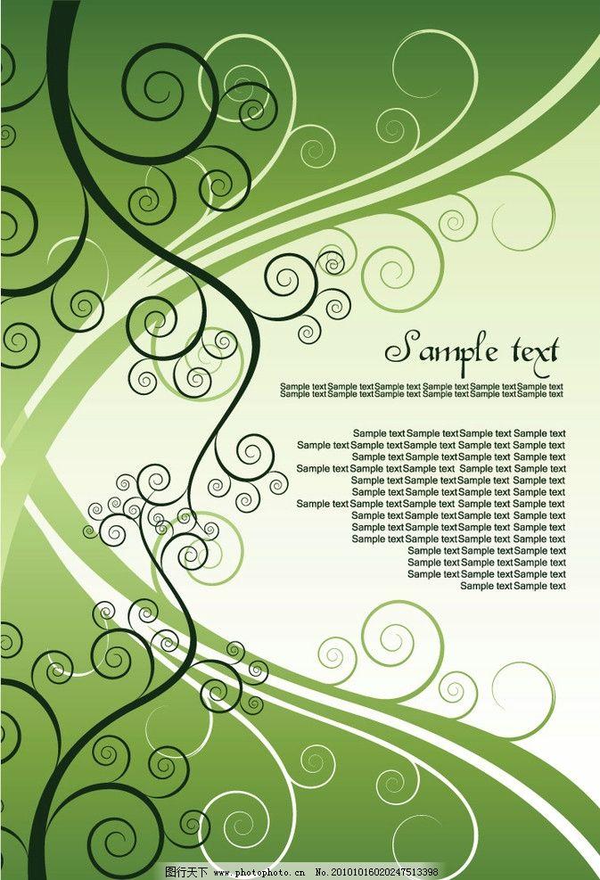 欧式花纹背景 欧式 花纹 花边 边框 藤蔓 藤类 花藤 画册背景 展板