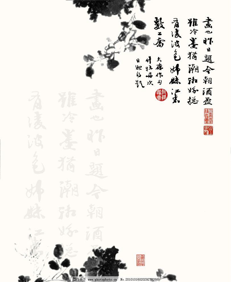 雁南飞 中国国画 中国画 水墨画 水墨写意 绘画书法 文化艺术 设计
