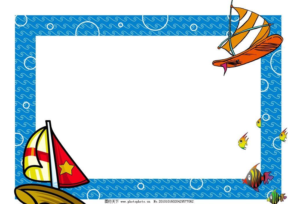 海洋边框 蓝色 海洋 气泡 船 帆船 行驶 鱼 海浪 波浪 边框 卡通边框