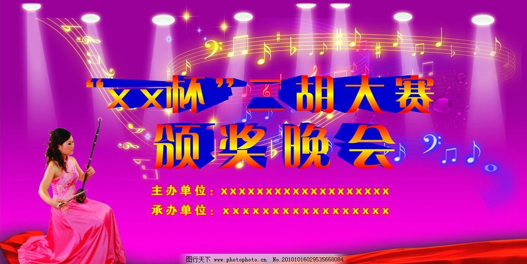 庆典序曲二胡简谱