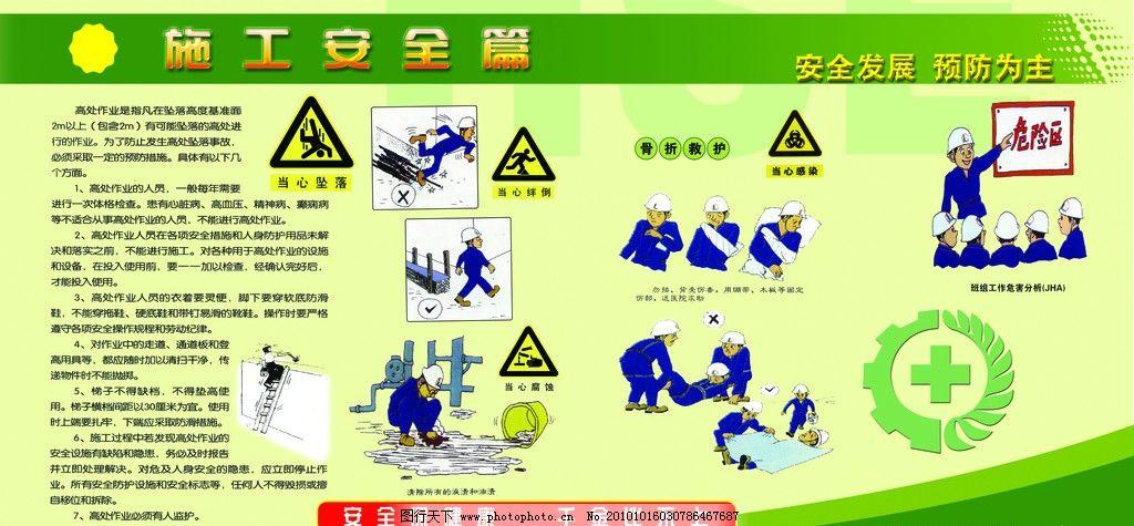 施工a展板宣传展板广告设计图片攀登设计图片素材图片