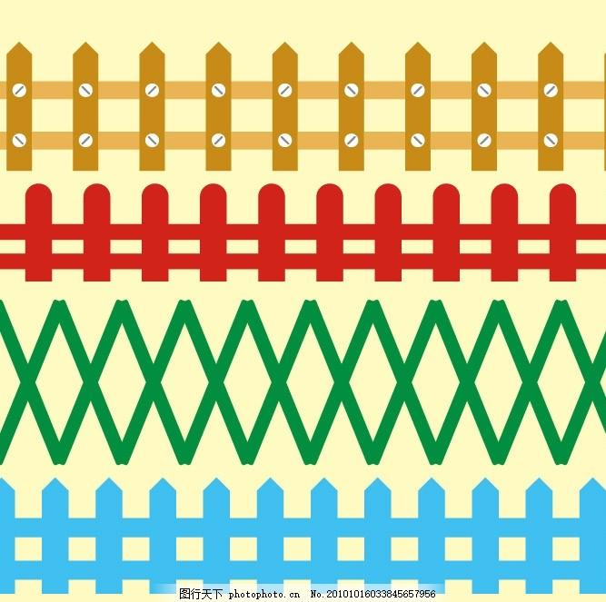 栅栏 栏杆 花边 矢量图 护栏 围栏 各种栅栏 矢量栏杆 矢量花边