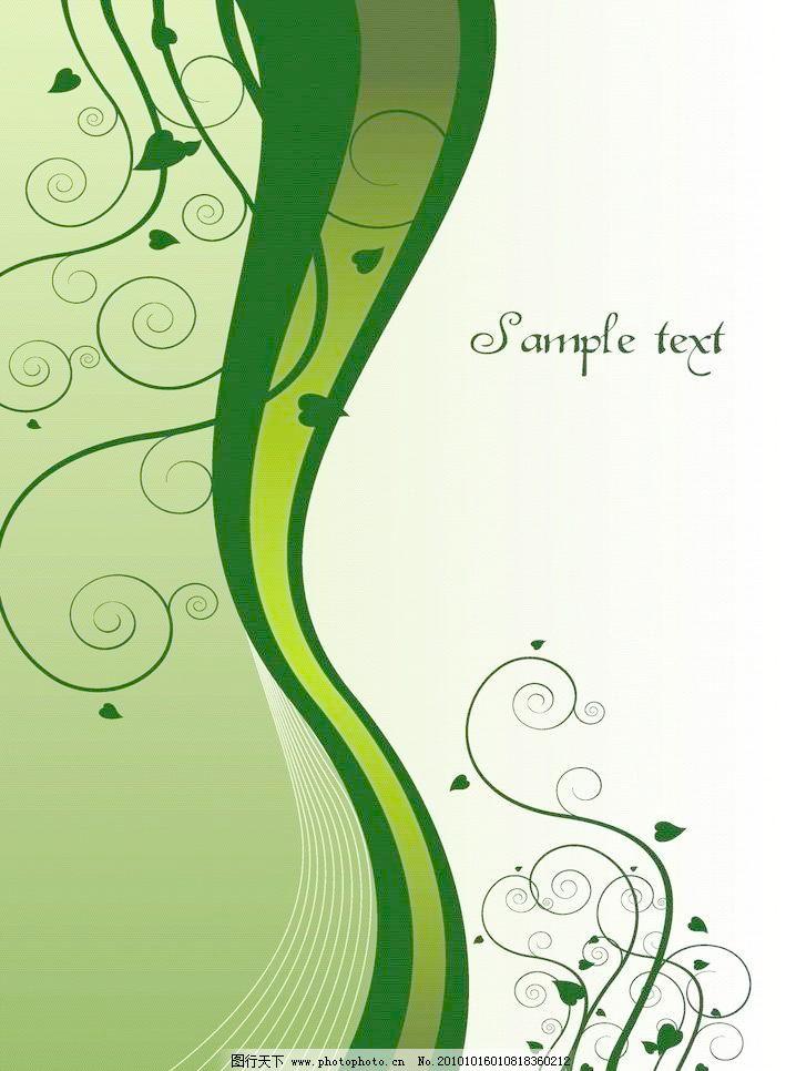 欧式花纹背景 欧式 花纹 花边 边框 藤蔓 藤类 花藤 底纹 绿色线条 植