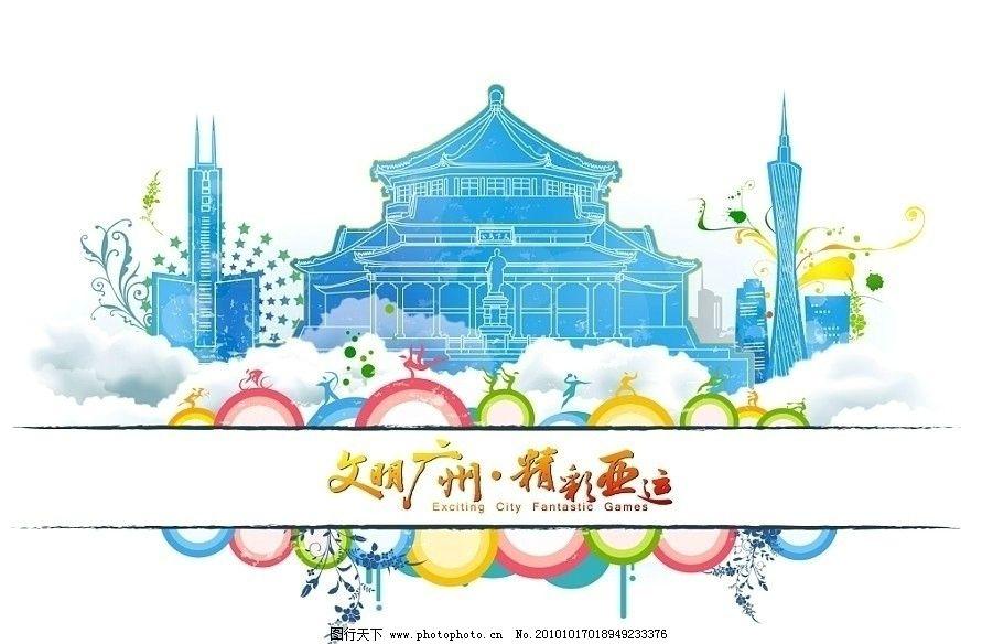 激情亚运 文明广州 五羊雕塑 广州新电视塔 广州标志性建筑矢量图