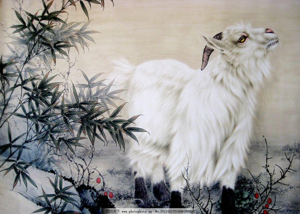 山羊图 绘画 中国画 动物画 工笔画 现代国画 白山羊 竹子 草地