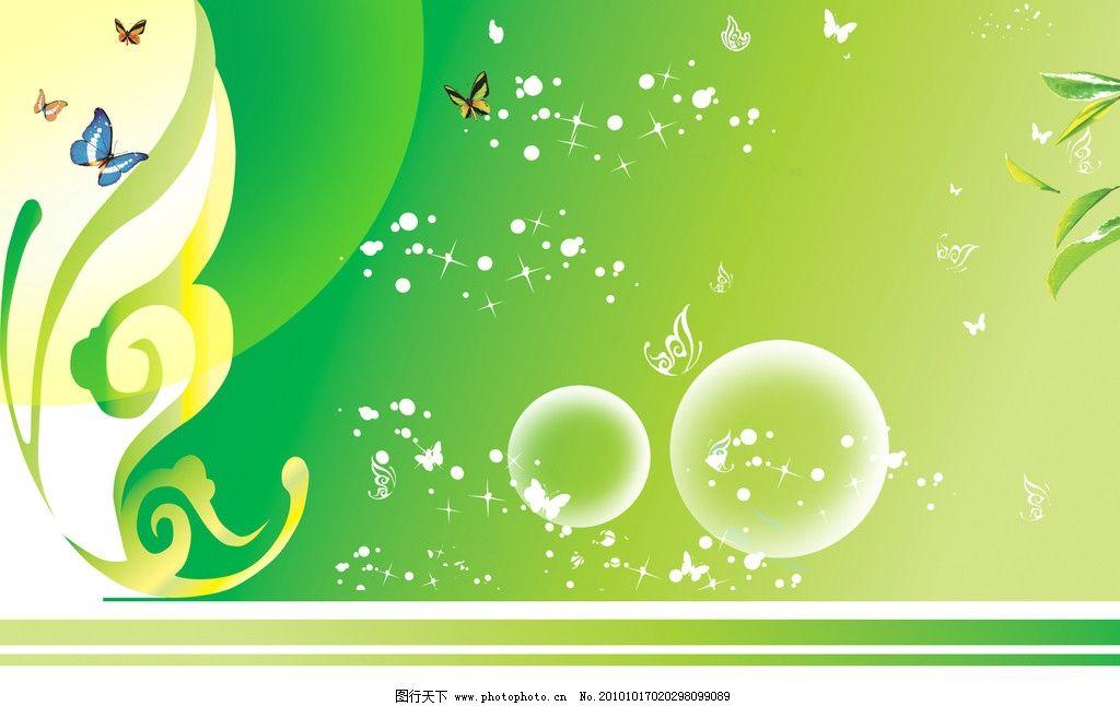 背景新农村 蝴蝶 泡泡 绿色背景 背景底纹 底纹边框