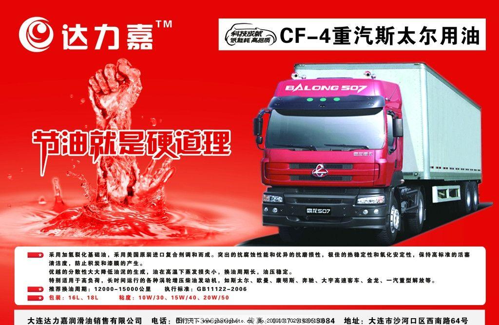 油桶标贴 红 汽车油桶标贴 包装设计 广告设计模板 源文件 300dpi psd