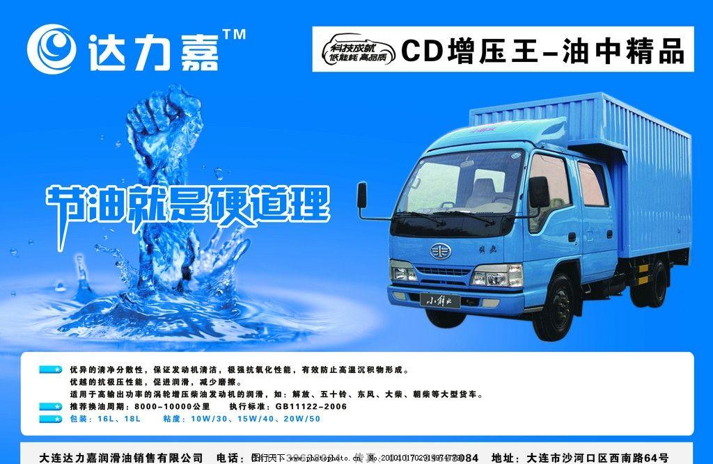 油桶标贴 蓝 汽车油桶标贴 包装设计 广告设计模板 源文件 300dpi psd