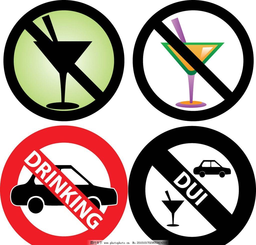 图标矢量 标志 禁酒 禁止图标 禁止酒后开车 广告设计素材 广告设计矢