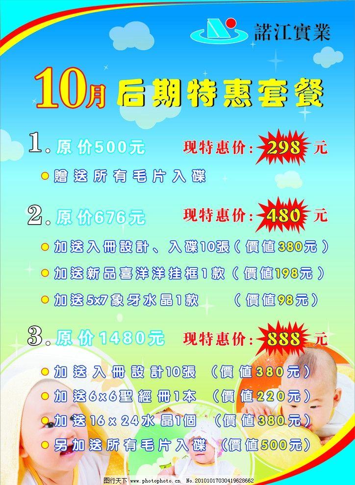价目表 影楼 设计 儿童 宝宝 小孩 菜单 可爱 卡通 菜单菜谱 广告设计