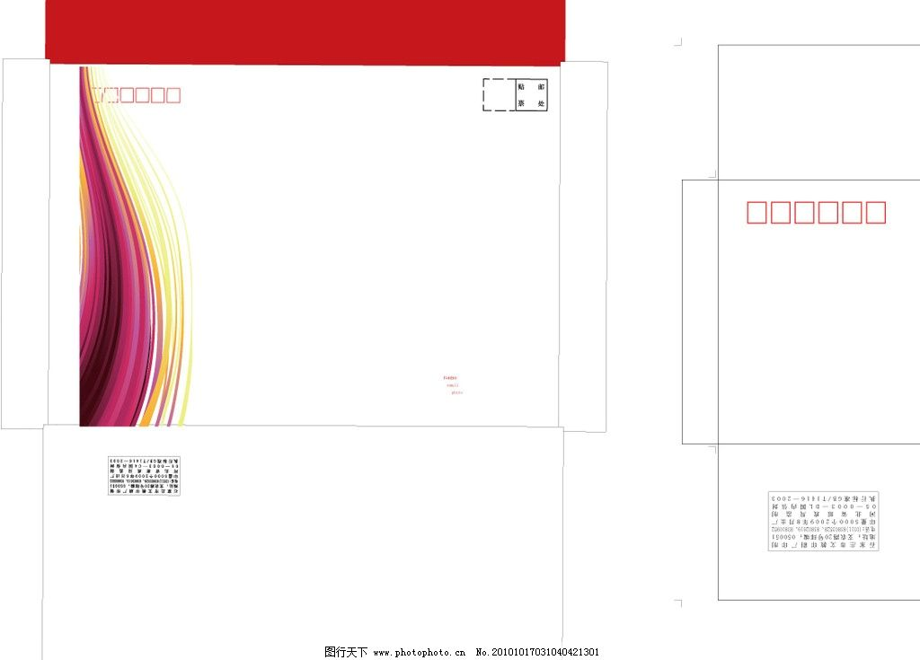 信封 信封设计 信封素材 信封模板 矢量设计 其他设计 广告设计 矢量