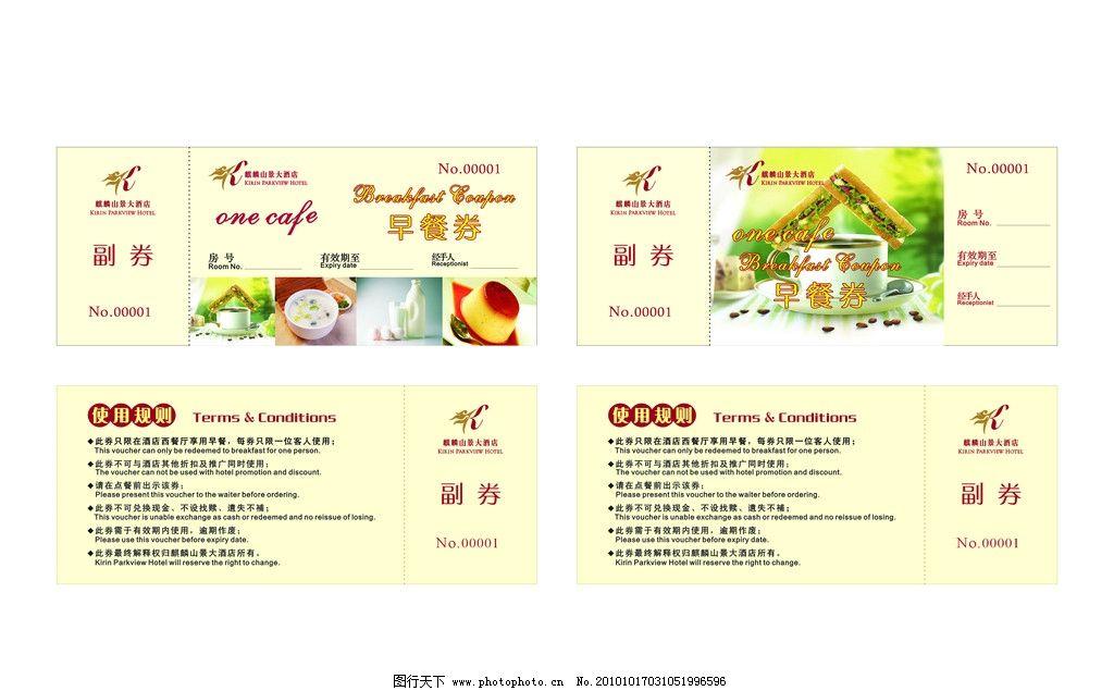 早餐券 酒店 券 酒店自助早餐券 酒店餐券 其他设计 广告设计 矢量