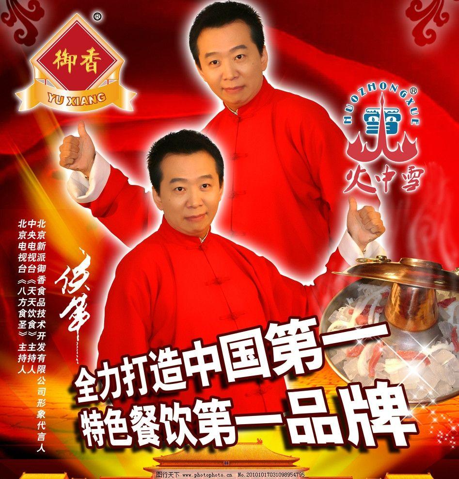 火中雪冰火锅 海报 标志 菜品 鸳鸯锅 广告语 紫禁城 御香 祥云