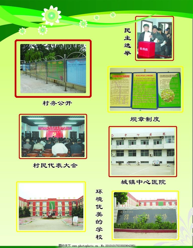 展板 绿色展板 花型 农村民主选举图片 村务公开栏 ps分层专题 psd