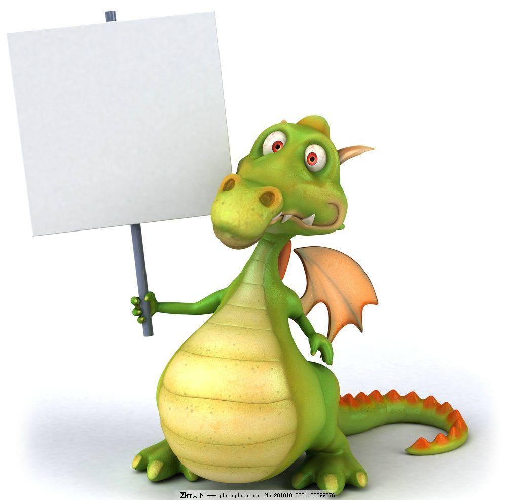 可爱的卡通龙 可爱 卡通 3d 龙 飞龙 翅膀 空白 白板 公告牌 展示牌 3
