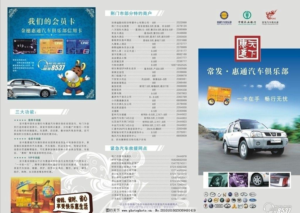 惠通汽车俱乐部 汽车广告 企业宣传单页 x展架 画册设计 广告设计