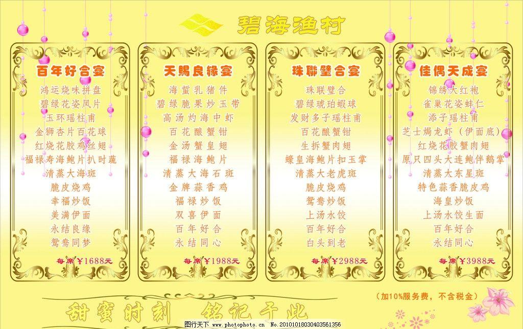 婚宴菜单 婚宴 菜单 喜庆      菜谱 黄色 设计 内页 三折页 酒店