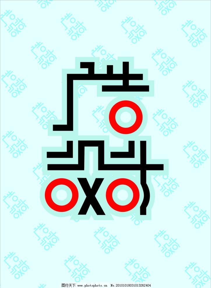 广告设计 设计 字体变形 矢量 封面设计 背景 其他设计 cdr
