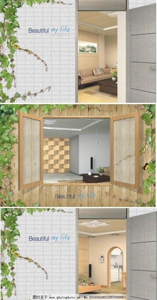 psd分层 其他  室内设计 卧室 窗内 窗口 屋内 沙发 室内效果图 大厅