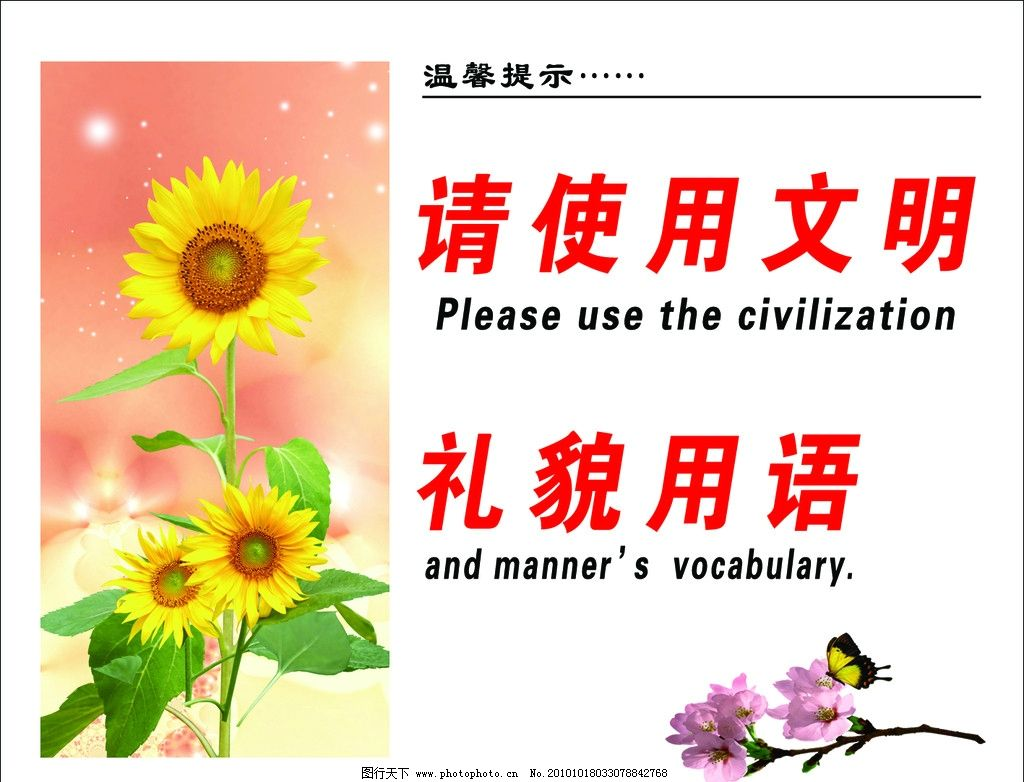 请使用文明礼貌用语图片