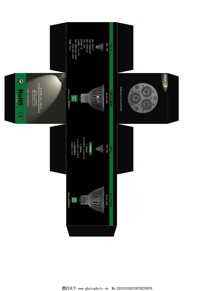 灯具包装设计 灯具 包装 平面设计 led psd分层素材 源文件 300dpi