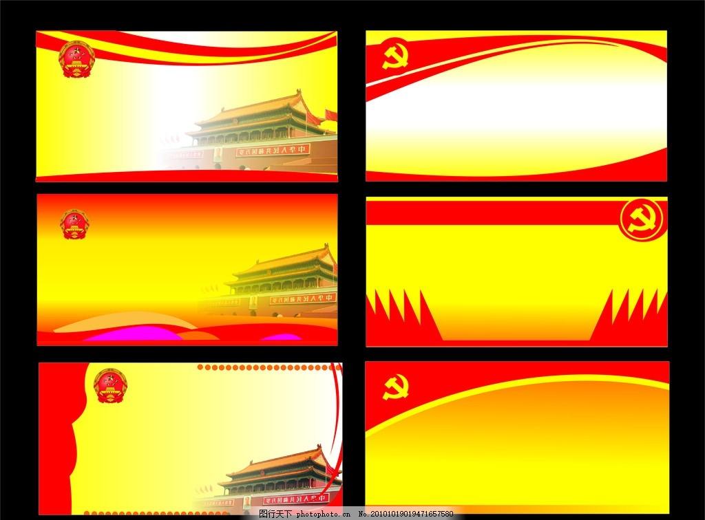 国庆背景 天安门 城楼 毛主席画像 广场 北京 红旗 国徽 其他矢量