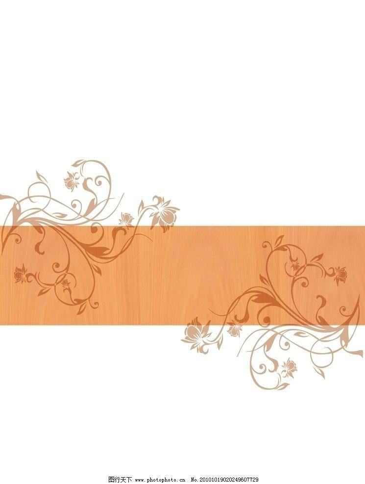 底纹 线条 花纹 时尚花纹 花 木纹 移门 背景底纹 底纹边框 设计 72