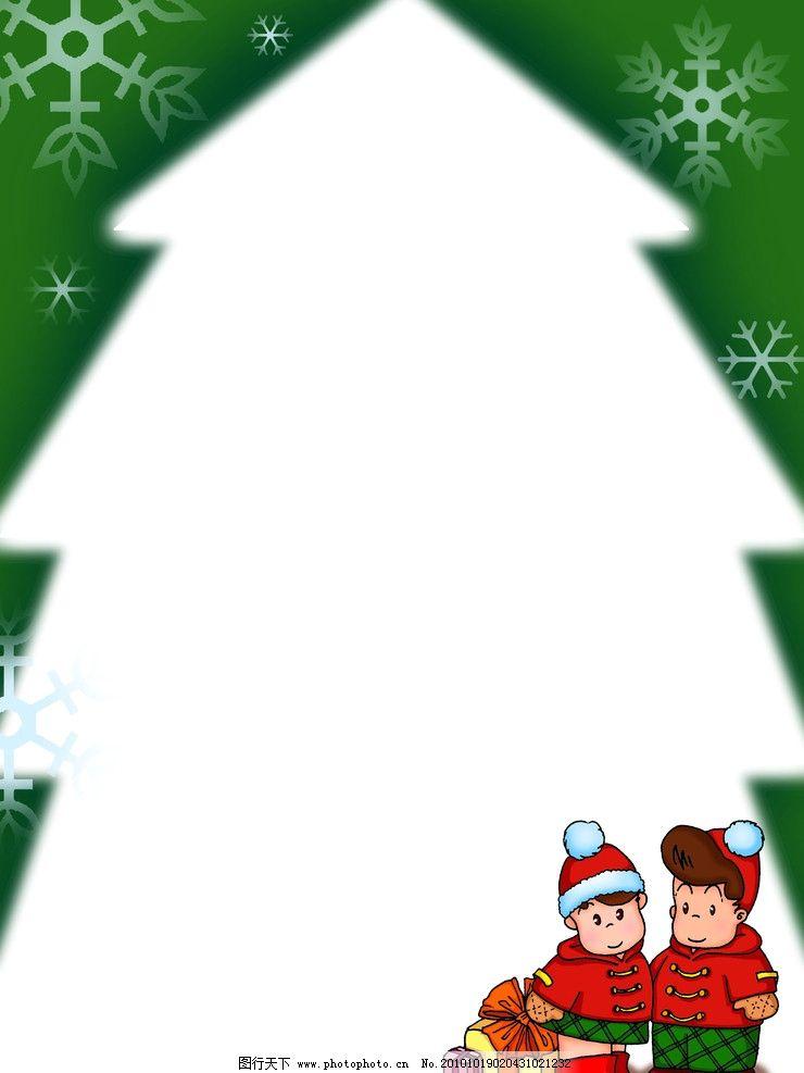 圣诞节 礼物 雪花 红衣服的小孩 小男孩 小女孩 喜庆 节日 边框 卡通
