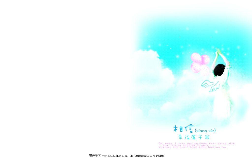 浪漫 唯美 气球 天使 翅膀梦幻背景 唯美底纹 简单边框 封皮设计