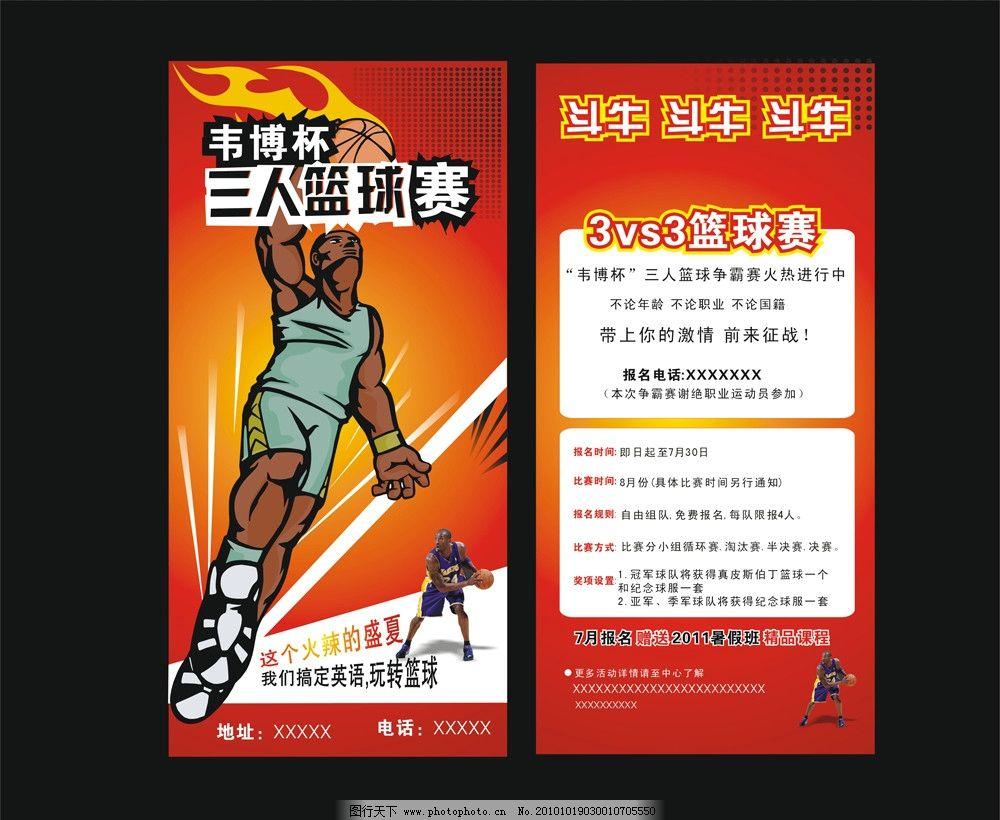 篮球赛宣传单图片_海报设计