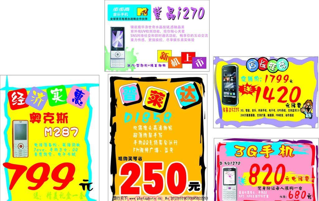 手机pop海报 pop 海报 手写 手机 普莱达 诺基亚5235 步步高 海报设计