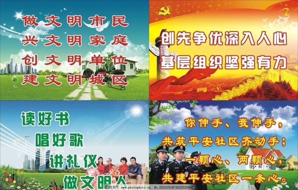 社区宣传展板 宣传文明 平安 创先争优 别墅 蓝天白云 党徽 华表 长城