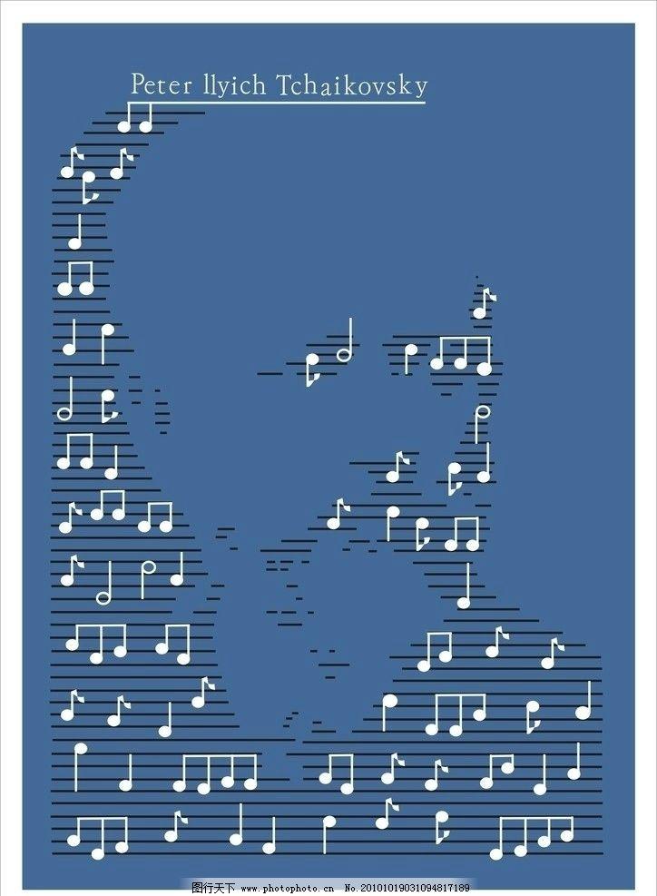 五线谱 音乐家象徵设计 五线谱 音符 海报 艺术形象设计 其他设计