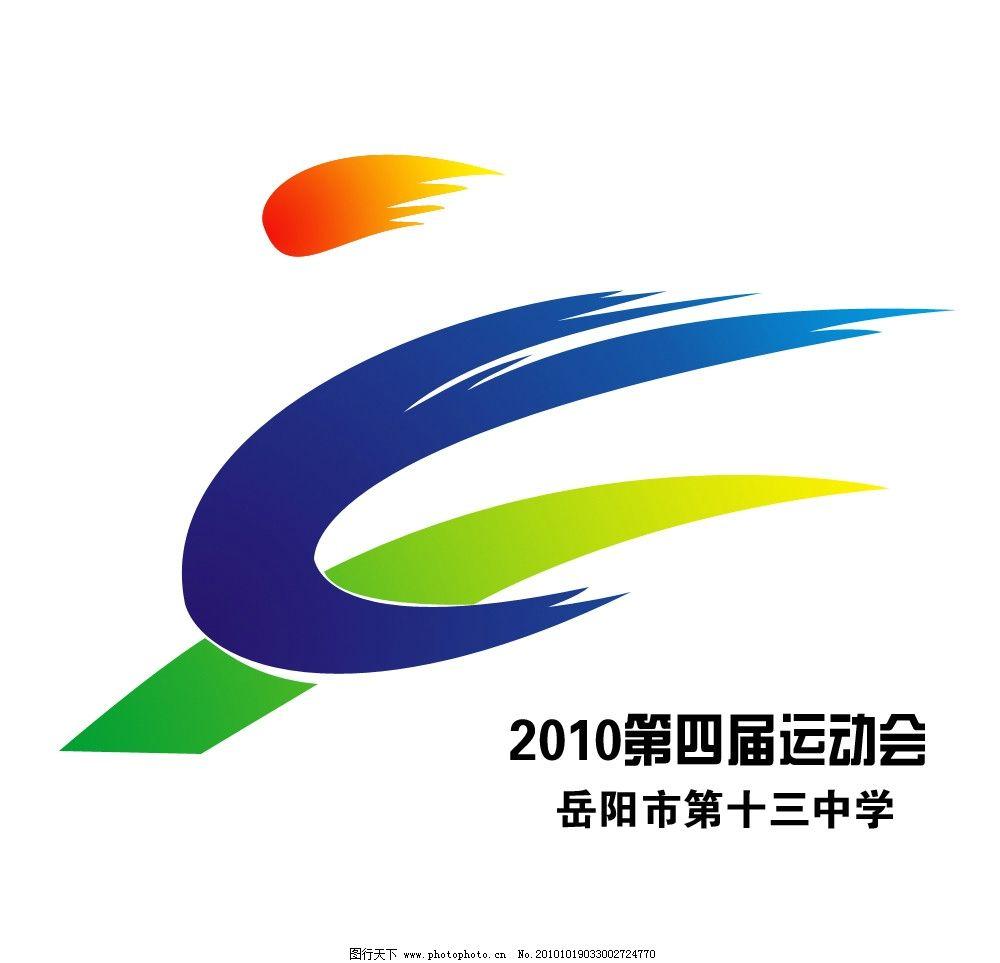 第四届田径运动会会徽图片