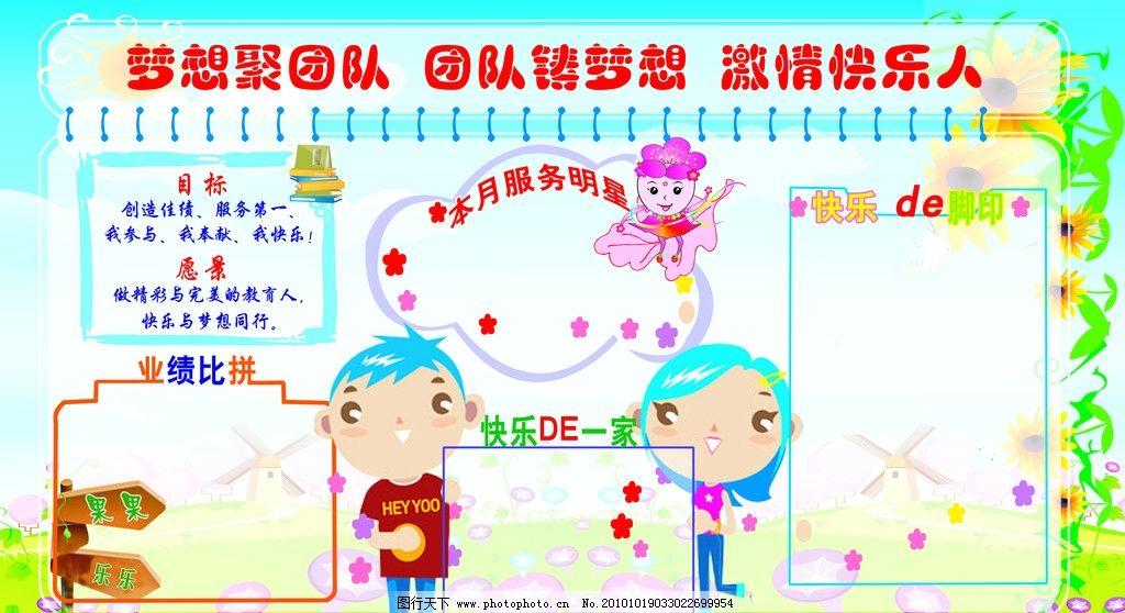 幼儿园 宣传栏 卡通背景