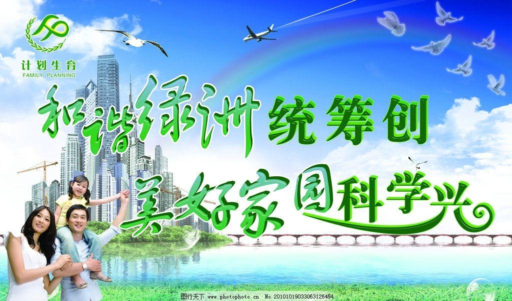 蓝天计划宣传海报手绘