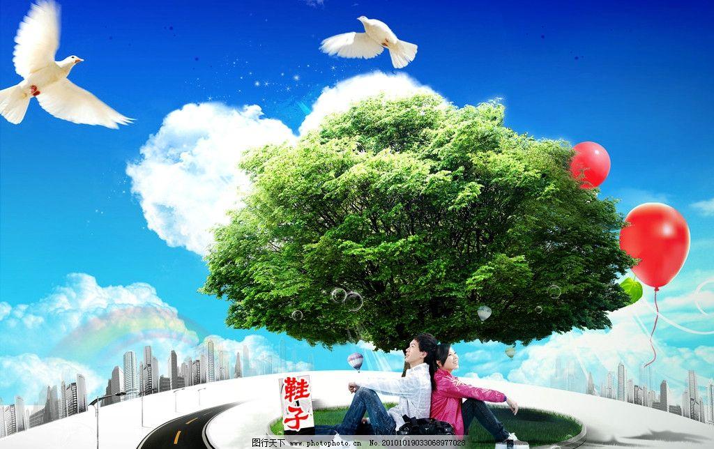 蓝天白云 高速公路 大树 情侣在大树下 气球 鸽子 房子 源文件