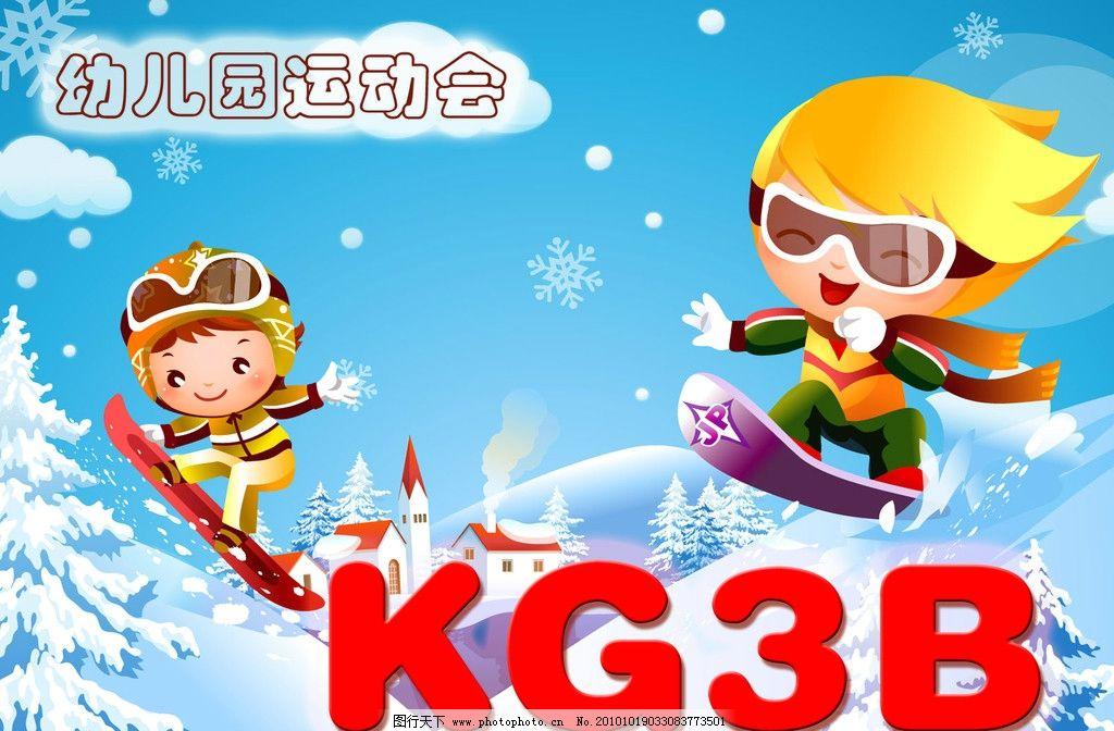 卡通 幼儿园运动会 滑雪 雪 蓝色 psd分层素材 源文件 72dpi psd