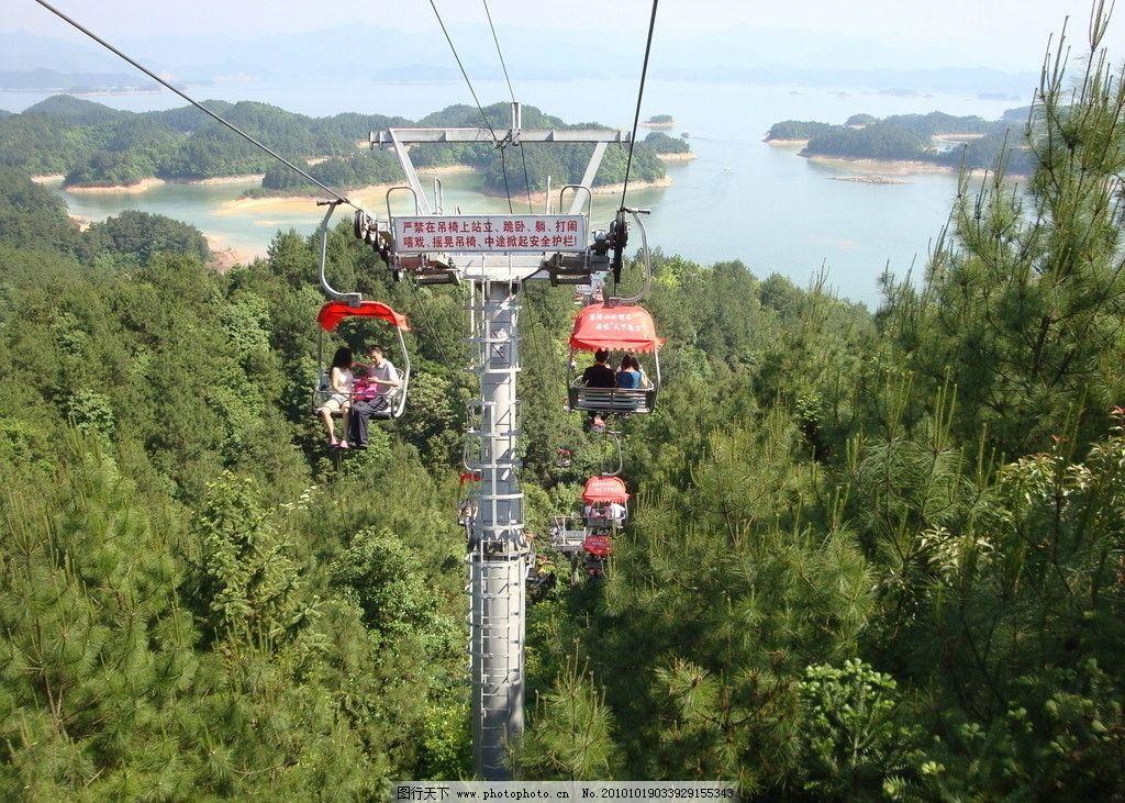 缆车 千岛湖 森林 湖水 树木 旅游拍摄 自然风景拍摄 岛屿 国内旅游