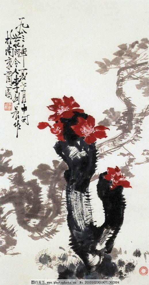 仙人掌 李剑晨国画 中国画 山水画 写意画 书法 大师作品 风景画