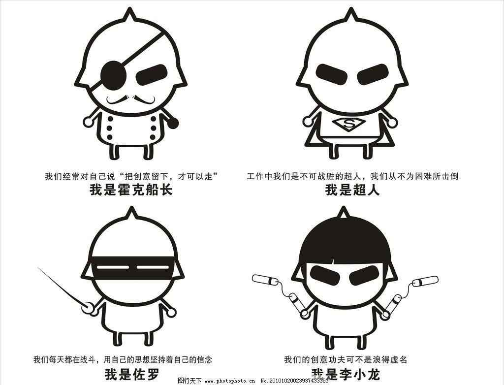 卡通创意小人物 卡通小娃娃 海盗 超人 李小龙 佐罗简笔画 其他人物