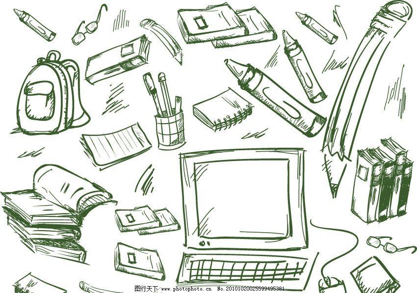 手绘学校学生用品 学生工具 电脑 铅笔 书包 眼镜 课本 笔筒 书 日记